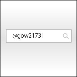 LINEのID検索窓に「@gow21731」と入力した状態