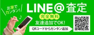 お家でカンタン!LINE@査定は完全無料!友達追加でOK!