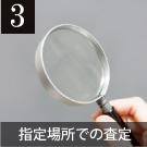 3.指定場所での査定