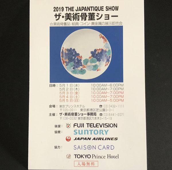 THE JAPANTIQUE SHOWザ・美術骨董ショー